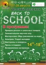 Back to school: ярмарок шкільних товарів, шоу та майстер-класи для дітей