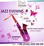 Романтичні вечори джазу