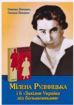 Презентація книги Мілени Рудницької