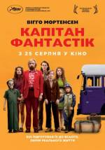 "Зворушлива драма ""Капітан Фантастік"" уже на екранах у CinemaCity"