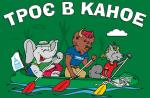 """Перегони  """"Троє в каное"""" у Тернополі"""