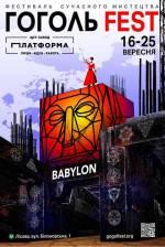 """Гогольфест-2016 на Арт-заводі """"Платформа"""