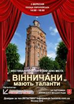 Фестиваль «Вінничани мають таланти!»