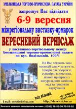 Міжнародна виставка-ярмарок