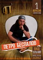 Концерт Петра Безпалова