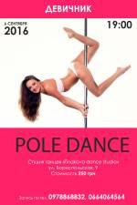 """Вечірка-девічник """"Pole Dance"""""""