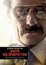 """Фільм """"Афера під прикриттям"""""""