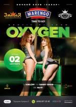 Вечірка OXYGEN