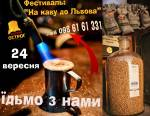 Поїздка на Фестиваль Кави до Львова