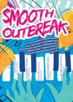 Джазова вечірка-концерт Smooth Outbrea в Caribbean Clubk