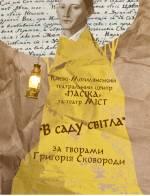 """Вистава """"В саду світла"""" за творами Григорія Сковороди"""