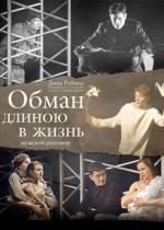 """Вистава """"Обман довжиною в життя"""" в Театр драми і комедії на лівому березі"""