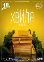 """Концерт київського гурту """"Хвиля"""""""