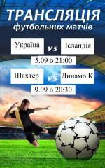 Трансляція футбольних матчів