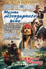 Концерт музики легендарного кіно