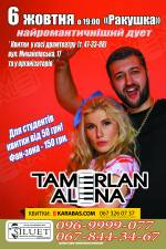 Тамерлан і Альона