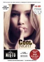 Вечірка Cool night