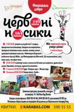 Фестиваль добра «Червоні носики» в Parkovka