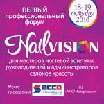 Професійний форум для майстрів нігтьового сервісу Nail Vision