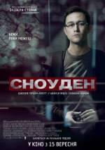 """Біографічний трилер """"Сноуден"""""""