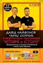 """Давід Найфонов та Тарас Осіпчук """"Історії.."""""""