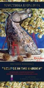 Выставка живописи Кристины Кирилиной «Eclipse in the Garden» в KZ ART ROOM