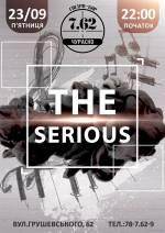 "Концерт гурту ""The Serios"""