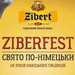 Свято по-німецьки Ziberfest