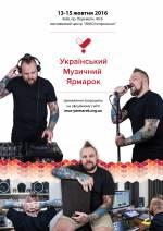 Український музичний ярмарок 2016