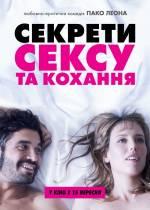 """Фільм """"Секрети сексу та кохання"""""""