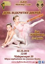 День відкритих дверей у Школі академічного та сучасного балету