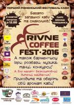 """У Рівному пройде """"RIVNE COFFEE FEST"""""""