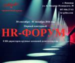 Первый ежегодный HR-форум
