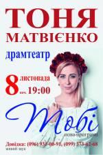 Концерт Тоні Матвієнко у Рівному