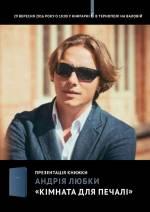Презентація нової книги Андрія Любки у Тернополі