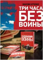 """Презентація книг Максима Бутченка """"Художник війни"""" та """"Три години без війни"""" за участю автора"""