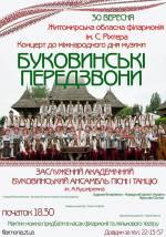 """Концерт до Міжнародного дня музики """"Буковинські передзвони"""""""