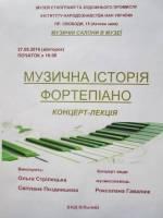 """Концерт-лекція """"Музична історія фортепіано"""""""