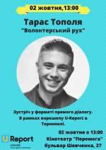 U-Report у Тернополі