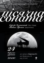 """Вечір імпровізаційної музики """"Місячна соната"""""""