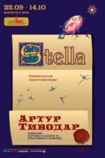 Персональная выставка Артура Тиводара «Стелла»