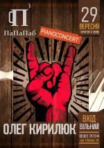 Виступ Олега Кирилюка