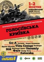 """Рок-фестиваль """"Голосіївська Криївка"""""""