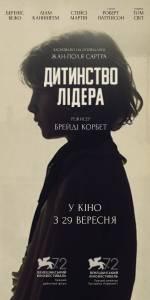 """Психологическая драма """"Детство лидера"""""""
