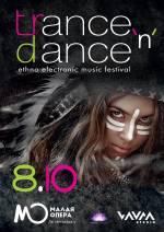 Второй фестиваль этно-электронной музыки Trance & Dance Festival