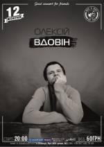 Концерт Олексія Вдовіна