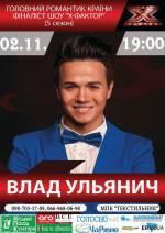 У Рівному з концертом Влад УЛЬЯНИЧ