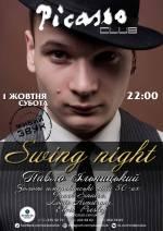 Вечірка Swing night