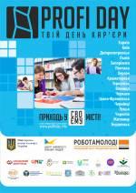 Ярмарка вакансій у Тернополі