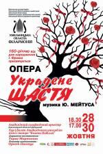 "Опера ""Украдене щастя"""